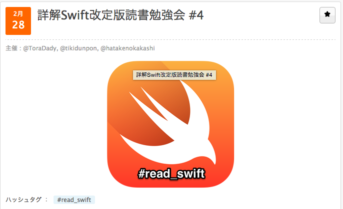 詳解Swift改訂版読書勉強会 #4